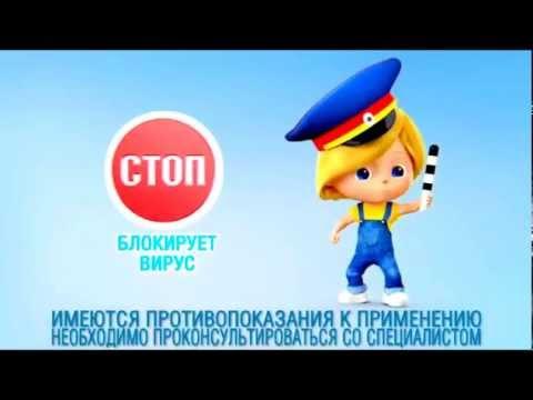 Противовирусные препараты для детей Список лекарств для детей