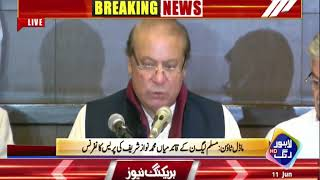 Lawyer Lost! Nawaz Sharif's Press Conference After Losing Khawaja Haris
