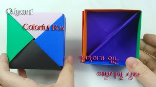 Origami  Colorful Box   칸막이가 있…