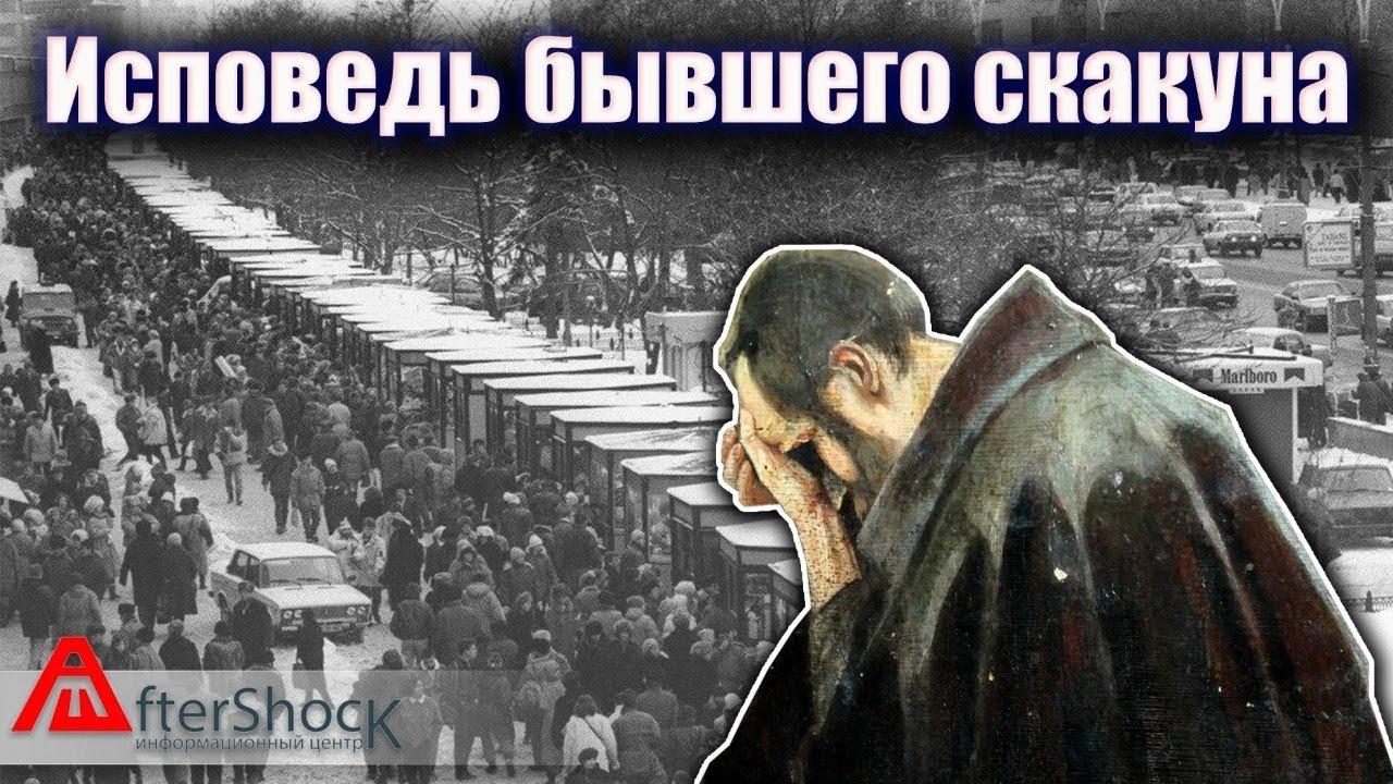 Исповедь бывшего скакуна | Aftershock.news