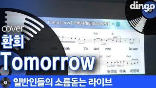 환희 존똑인 일반인이 노래방에서 부른  'Tomorrow' (환희) cover