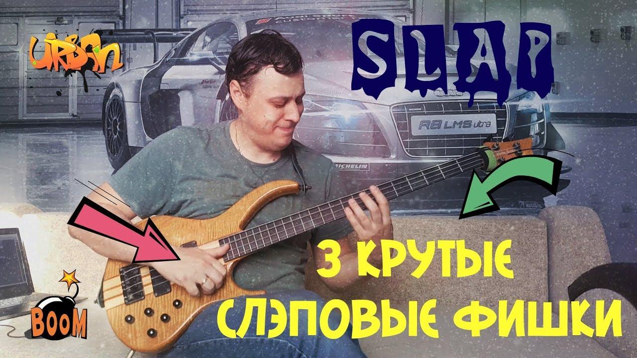 3 Крутые Слэповые Фишки на Бас гитаре!