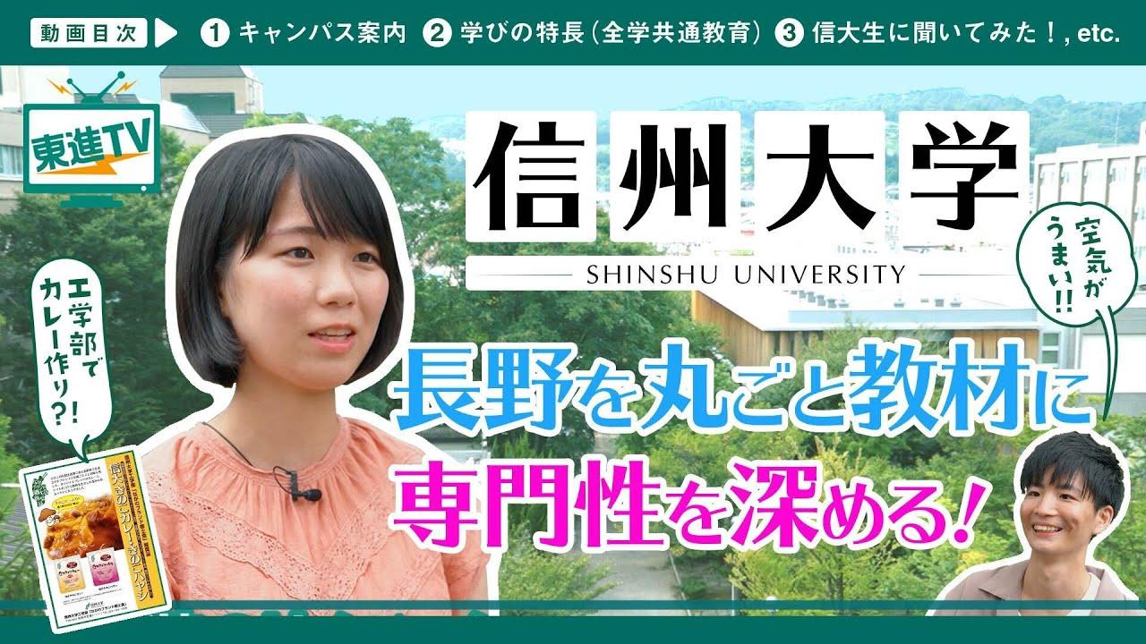 新着動画【信州大学】「信州」全体がキャンパス!? | 自然豊かな長野に隠された強みと魅力に迫る‼(ぶらり大学探訪)