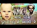 ચાર પોંચ કુતરી મેં ભાળી રે | Char Panch Kutri Me Bhali Re | Bhura Ni Moj