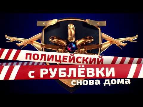 ПРЕМЬЕРА! 'Полицейский с Рублёвки - 3' с 16 апреля 22:00 на ТНТ