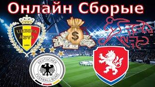 Германия Чехия Бельгия Швейцария Товарищеские Матчи Прогнозы на футбол