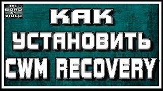 Как установить CWM RECOVERY(, 2013-11-21T17:07:18.000Z)
