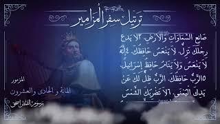 مزمور [121] مُرَتَّل | برسوم القمص اسحق | ترتيل سفر المزامير | سلسلة ترتيل الأسفار الشعرية