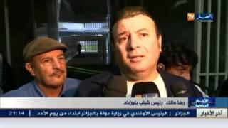 تصريحات لاعبي شباب بلوزداد و إتحاد العاصمة عقب نهاية الداربي العاصمي