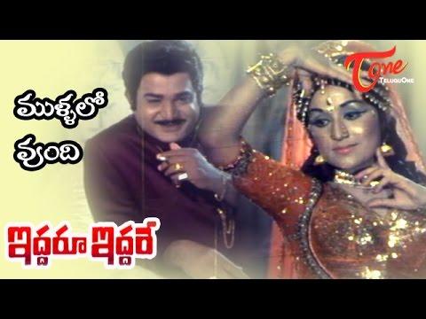 Iddaru Iddare Songs - Mullalo Unnadhi - Manjula - Sobhan Babu