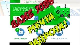 Video Gamejobs.biz - работа для геймера или развод на деньги? download MP3, 3GP, MP4, WEBM, AVI, FLV November 2018