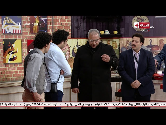 تياترو مصر - بيومي فؤاد نسي ميعاد المسرحية و دخل متأخر .. شوف عمل ايه على المسرح 😂😂😂