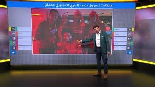 احتفالات محمد صلاح ونجوم ليفربول بالفوز بالدوري الانجليزي بعد 30 عاما من الانتظار ⚽️