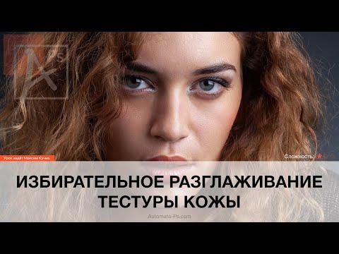 Photoshop: Избирательное размытие текстуры кожи