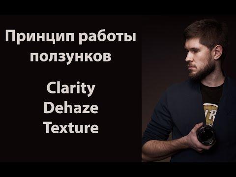 Как работают ползунки Clarity/Dehaze/Texture