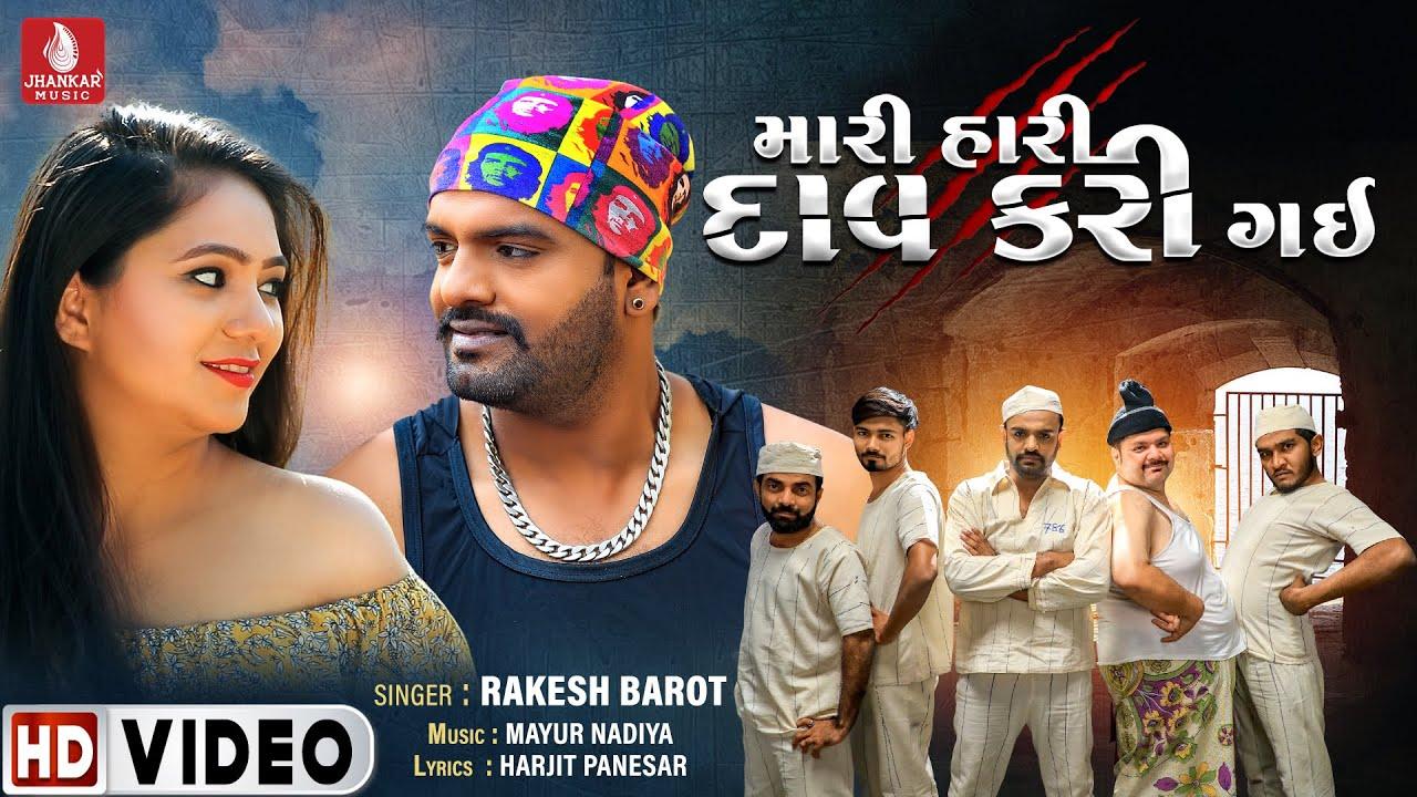 Mari Hari Dav Kari Gai | Rakesh Barot | મારી હારી દાવ કરી ગઈ | New Latest Gujarati Song 2021