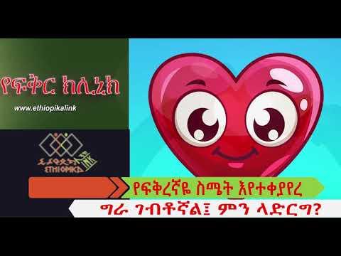 የፍቅረኛዬ ስሜት እየተቀያየረ ግራ ገብቶኛል፤ ምን ላድርግ? EthiopikaLink