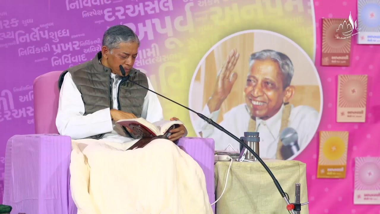 Aptavani 13(P) - Part 48   Gujarati   Bhog Upbhog Antaray   Obstruction   Pujyashree Deepakbhai