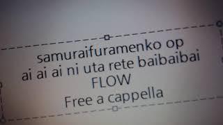 サムライフラメンコ OP - 愛愛愛に撃たれてバイバイバイ - FLOW Free a cappella フリーアカペラ #サムライフラメンコOP #愛愛愛に撃たれてバイバイバイ #フリーアカペラ.