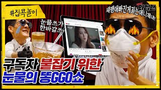 Joon Goes Stir-Crazy While Making Dalgona Coffee And Reacts To TWTM | Wassup Man ep.92