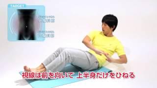くびれを作るためには欠かせない腹斜筋を狙います。とても簡単ですが、 ...