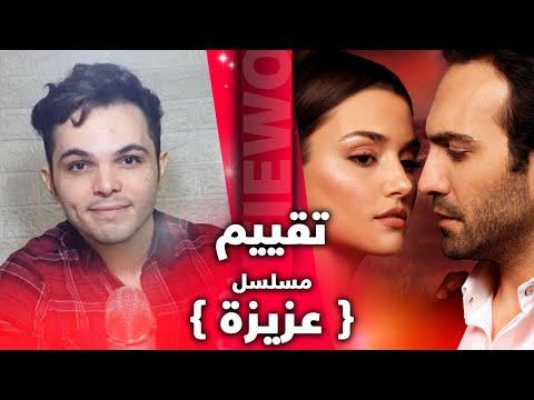 تقييم المسلسل التركي عزيزة