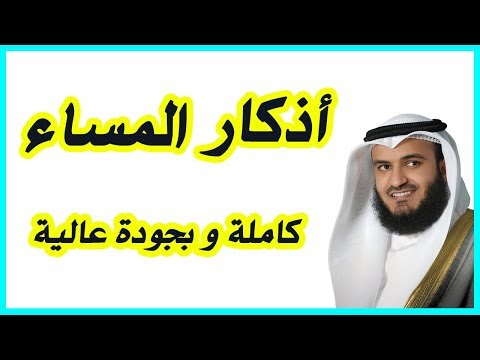 أذكار المساء - Adkar Al-Massa - Evening Adkar