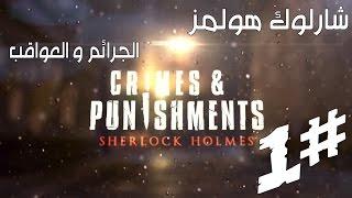 تجارب العاب شارلوك هولمز الجريمة و العواقب let s play sherlock holmes crimes and punishments