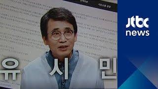 유시민이 청와대 '국민 청원' 나선 이유, 김구라 때문에..?