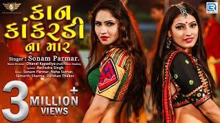 Kan Kankardi Na Mar | Video Song | Sonam Parmar | Navratri Song 201...