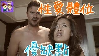 Repeat youtube video 三大性愛體位的優缺點- Top 3 sexual positions Pros and Cons