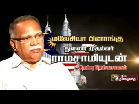 Ramasamy Palanisamy(Deputy Chief Minister Malaysia Penang)- Special Interview