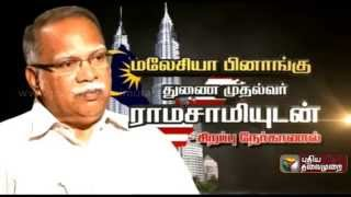 Ramasamy Palanisamy(Deputy Chief Minister Malaysia Penang)- Special Interview