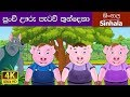 Three Little Pigs in Sinhala | Sinhala Cartoon | Sinhala Fairy Tales