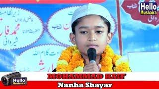 Mohammad Kaif Mauvi | बच्चे ने अपनी शायरी से सबका दिल जीत लिया | Chiutahen Natiya Mushaira 2018
