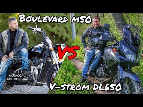 Впечатления от мотоцикла Suzuki V Strom DL650 по сравнению к круизером Boulevard M50/ Мир тур-эндуро