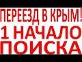 Как найти купить приобрести дешёвый дом квартира земля участок у моря в Крыму Крым Судак Ялта ошибка