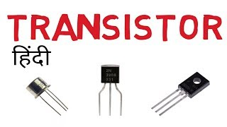 Transistor In Hindi | Working Of Transistor in Hindi