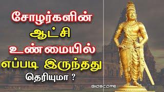 ராஜராஜ சோழன் தலித்துகளுக்கு எதிரானவரா ? | Ranjith V/S Raja Raja Cholan Tamil | Bioscope