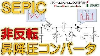 【パワエレ】非反転昇降圧コンバータ(SEPIC)の基礎 Fundamentals of Non-Inverting Buck-Boost Converters (SEPIC)