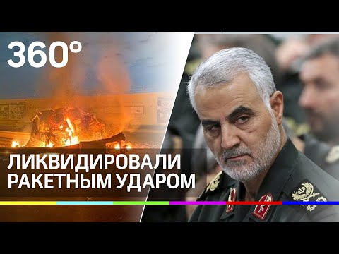 Ракетный удар США по Багдаду: ликвидирован генерал Сулеймани