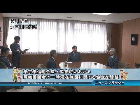 災害時における帰宅困難者の一時滞在施設に関する協定(東京東信用金庫)
