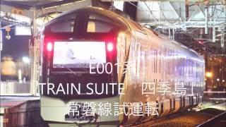 E001形「TRAIN SUITE 四季島」 常磐線試運転記録