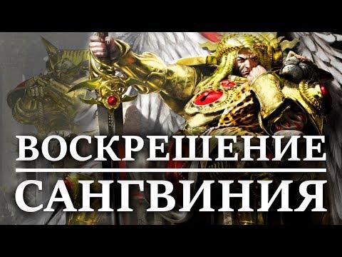 ВОЗМОЖНОЕ ВОСКРЕШЕНИЕ САНГВИНИЯ ?. Примарха Кровавых Ангелов. (WARHAMMER 40000 )