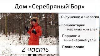 видео ЖК «Дом Серебряный бор»