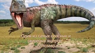 Детям о динозаврах - развивающий фильм для дошкольников