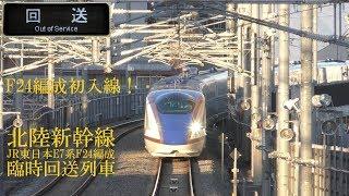 E7系F24編成が北陸新幹線初入線! 臨時回送列車 191114 HD 1080p