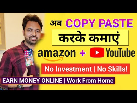 How to do Amazon Affiliate Marketing For Free and Earn Money Online   Work From Home Jobs