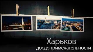Харьков слайд-шоу(https://www.youtube.com/watch?v=OpvBF2rkjVw Достопримечательности Харькова, в слайд-шоу представлены самые интересные места..., 2016-03-16T22:08:45.000Z)