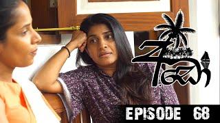 අඩෝ - Ado | Episode 68 | 12 December 2019 | Sirasa TV Thumbnail